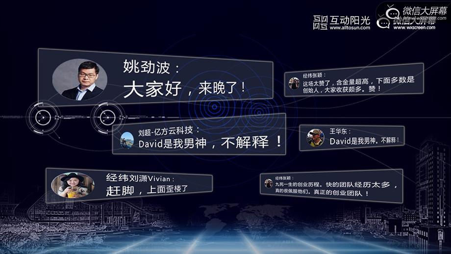 """经纬创投""""chuang""""大会上的趣现场-微信大屏幕"""