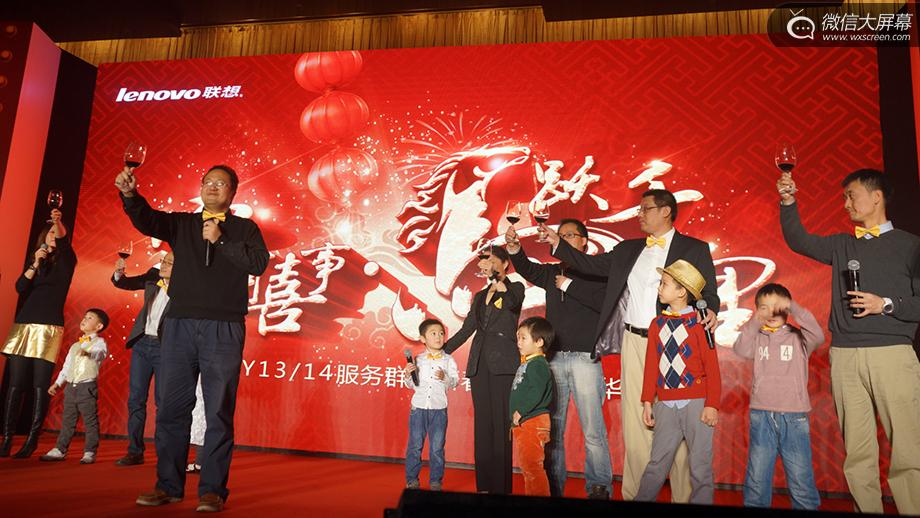 联想集团 FY13/14 服务群组新春答谢嘉年华