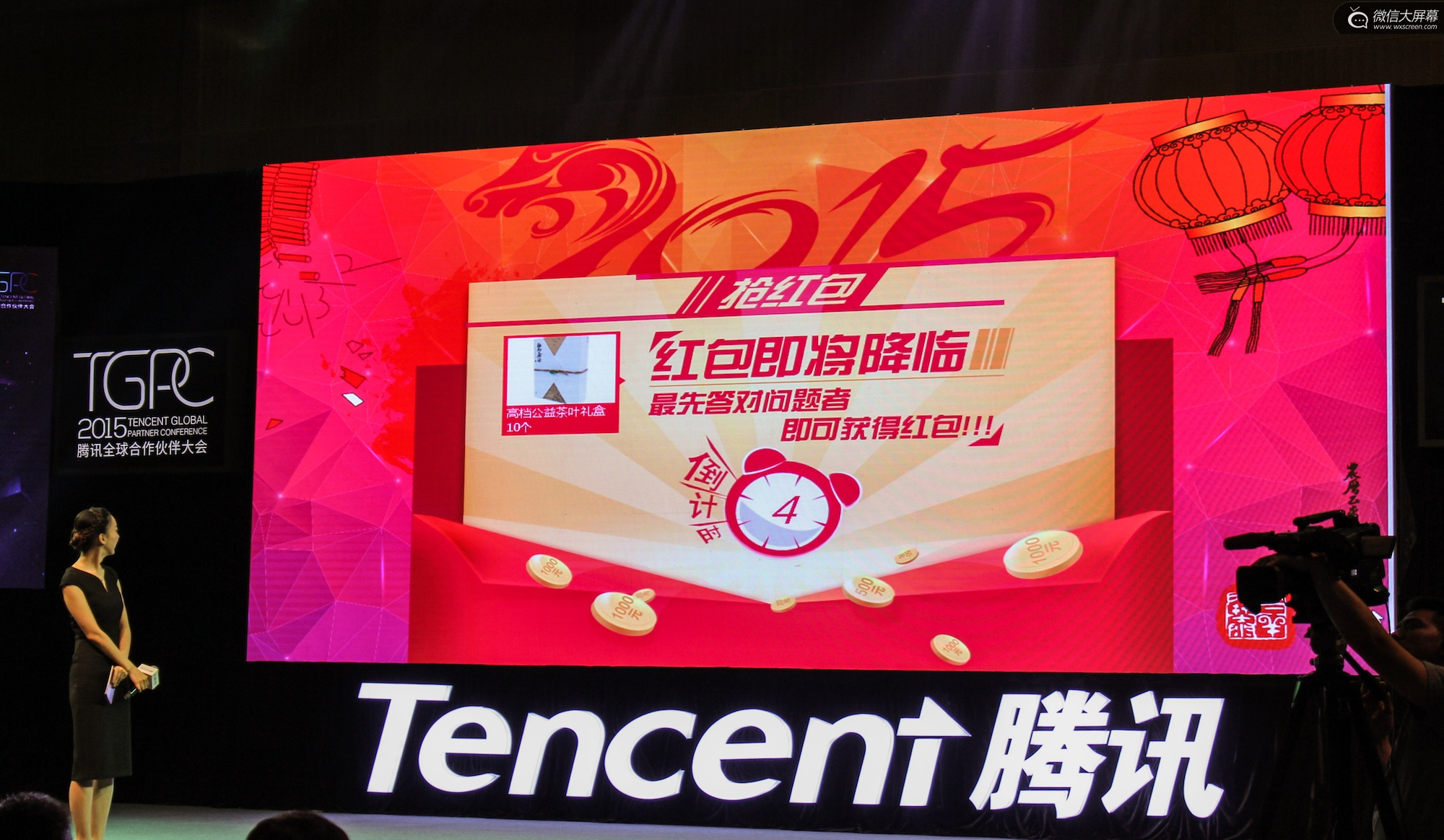 趣现场-微信大屏幕受邀参加2015年腾讯全球合作伙伴大会