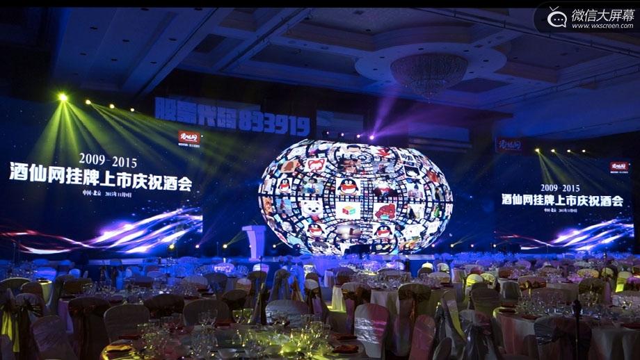 3D签到霸气助力酒仙网新三板挂牌庆功宴