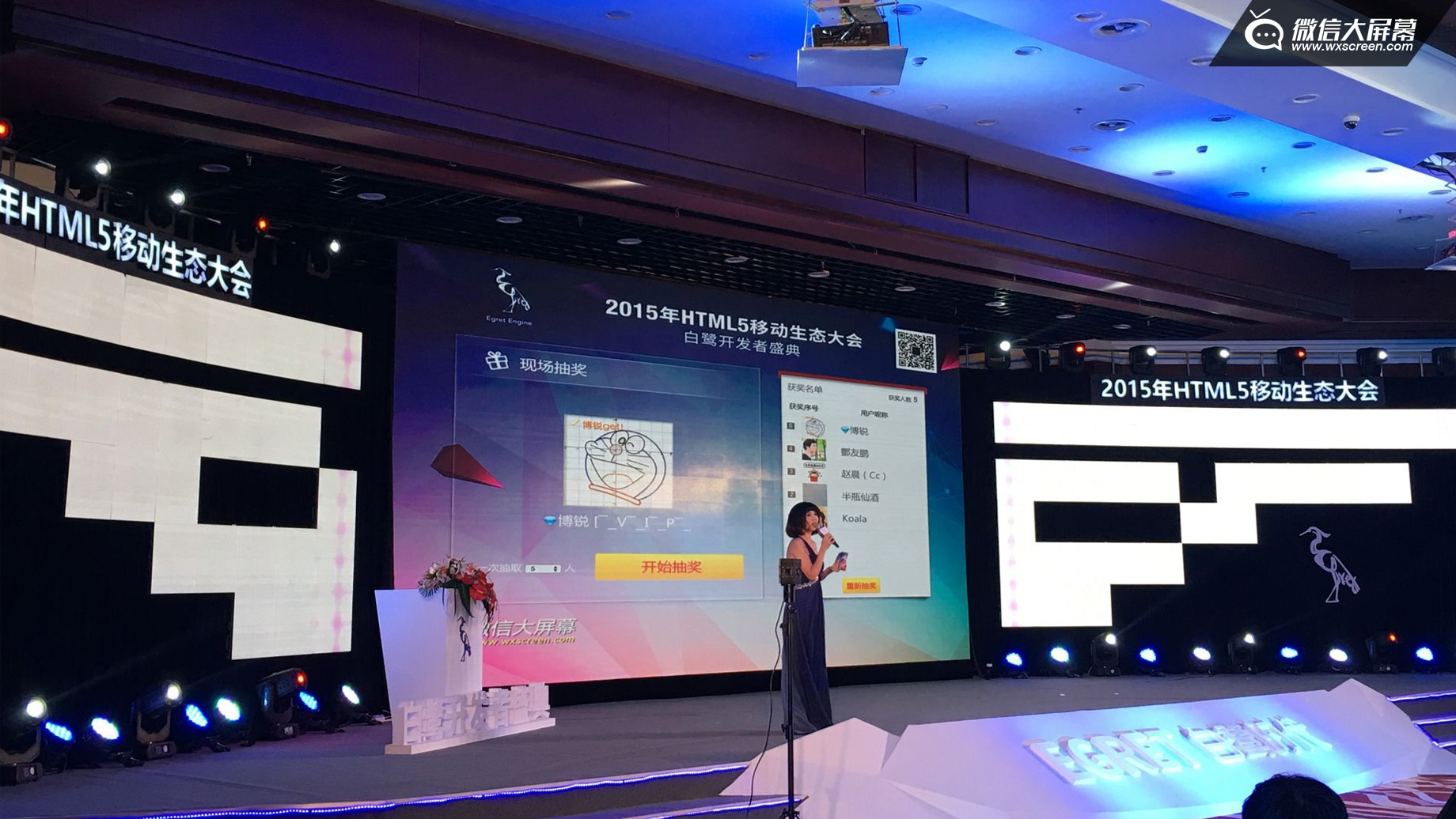 2015HTML5移动生态大会联手趣现场微信大屏幕打造大会互动体验新标准