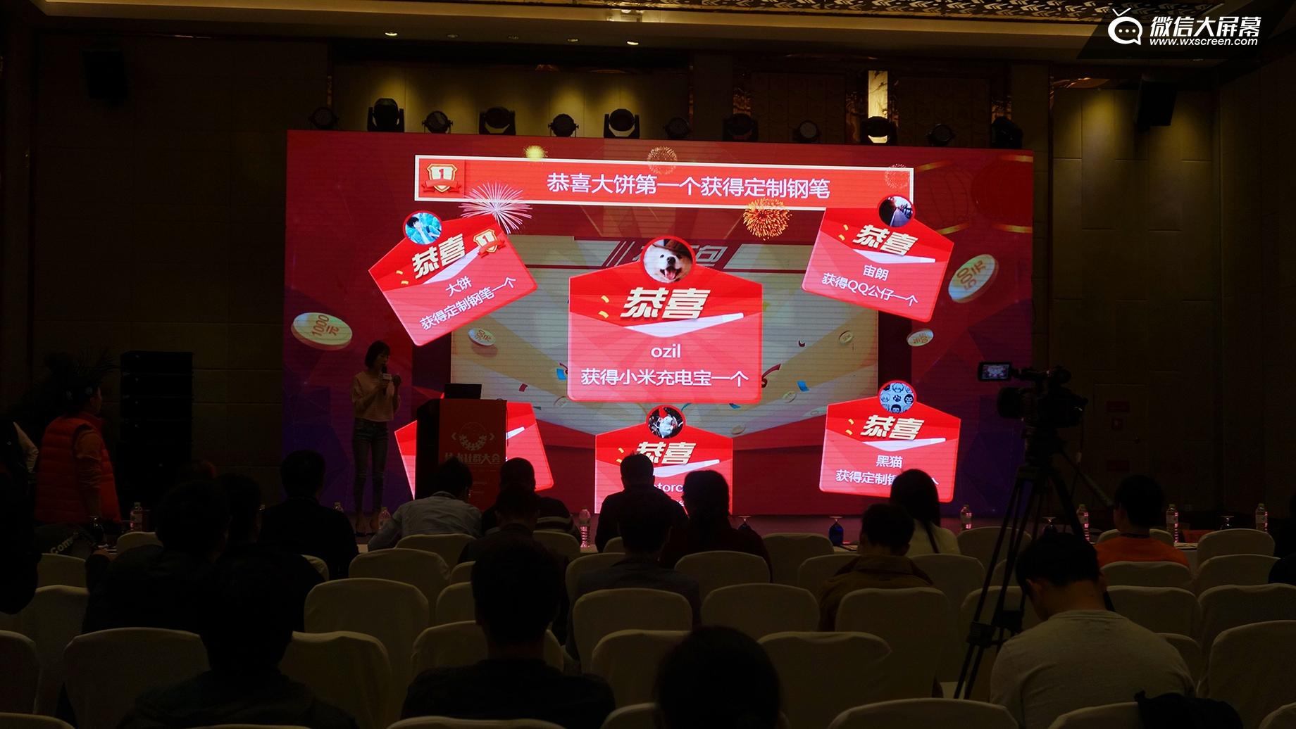 趣现场-微信大屏幕带你玩嗨技术社群大会