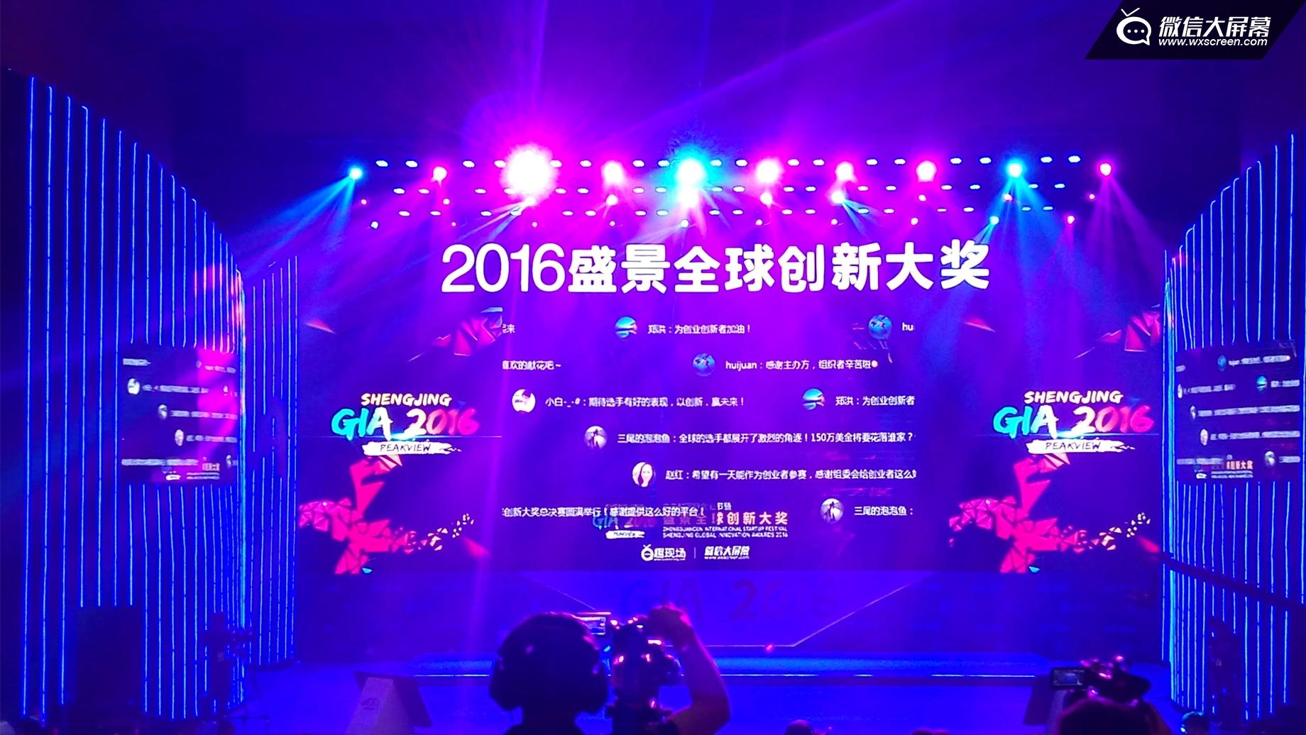 2016盛景全球创新大奖全球总决赛 趣现场给力互动