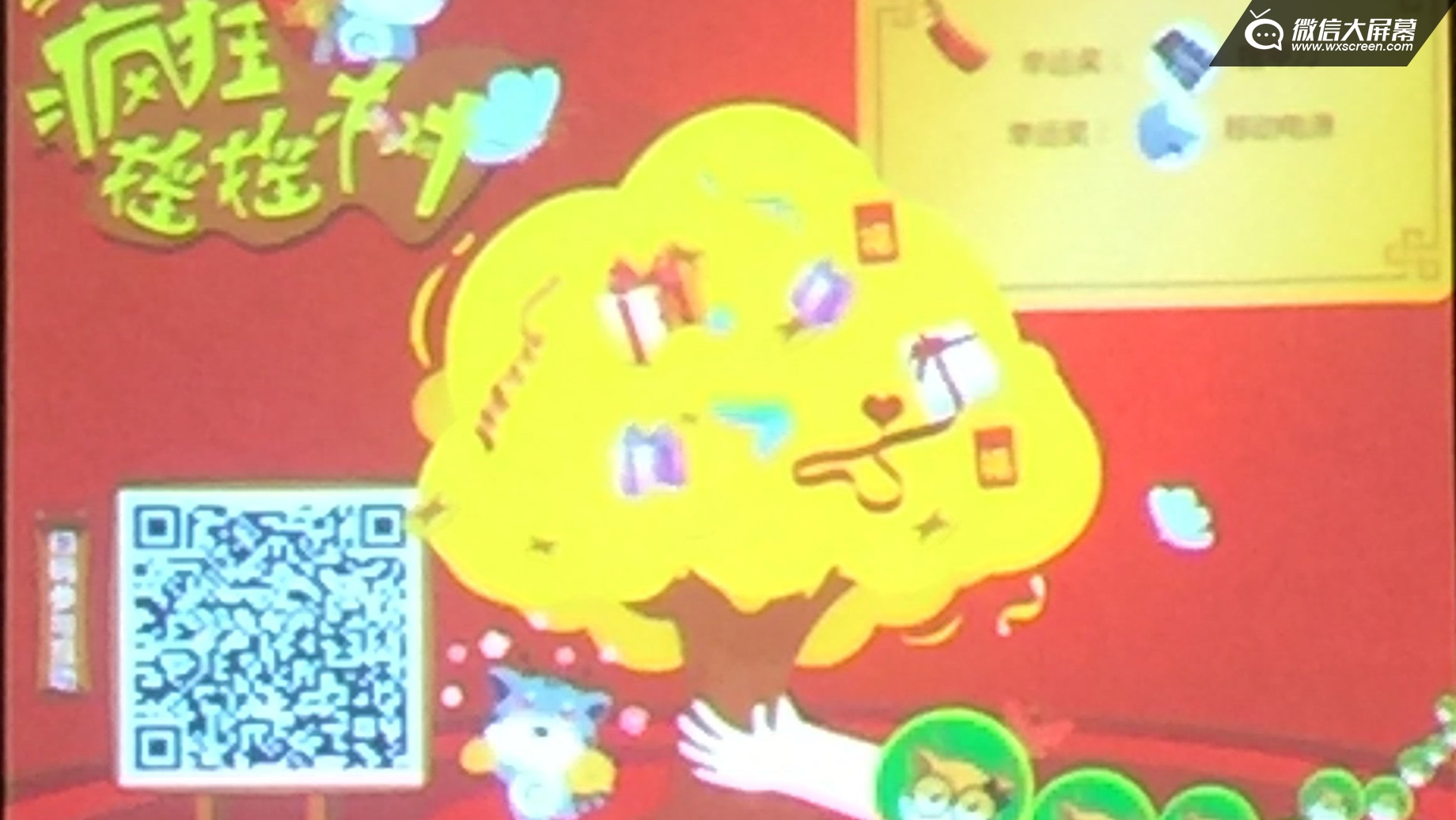 """2016中国应用性能管理大会 趣现场""""分屏""""互动助力技术盛会"""