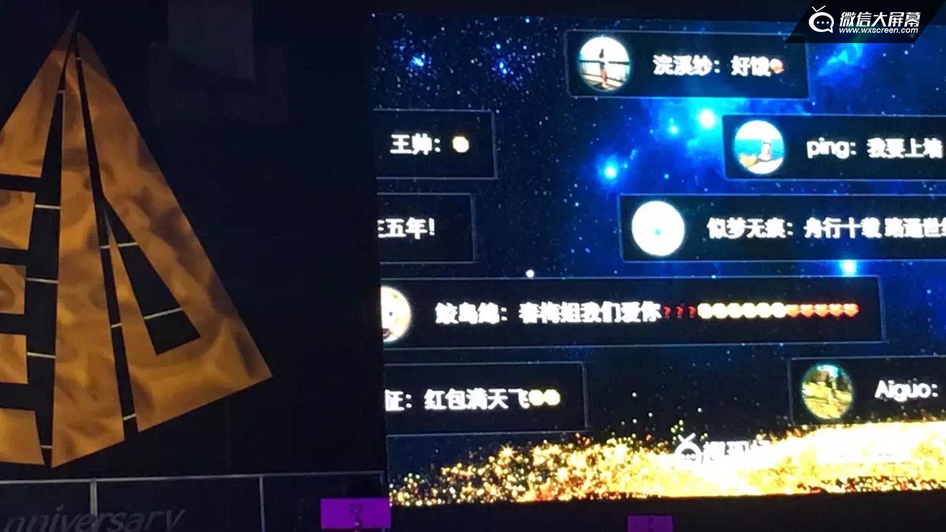 """趣现场微信大屏幕的摇红包与汤森路透年会的""""不解之缘"""""""