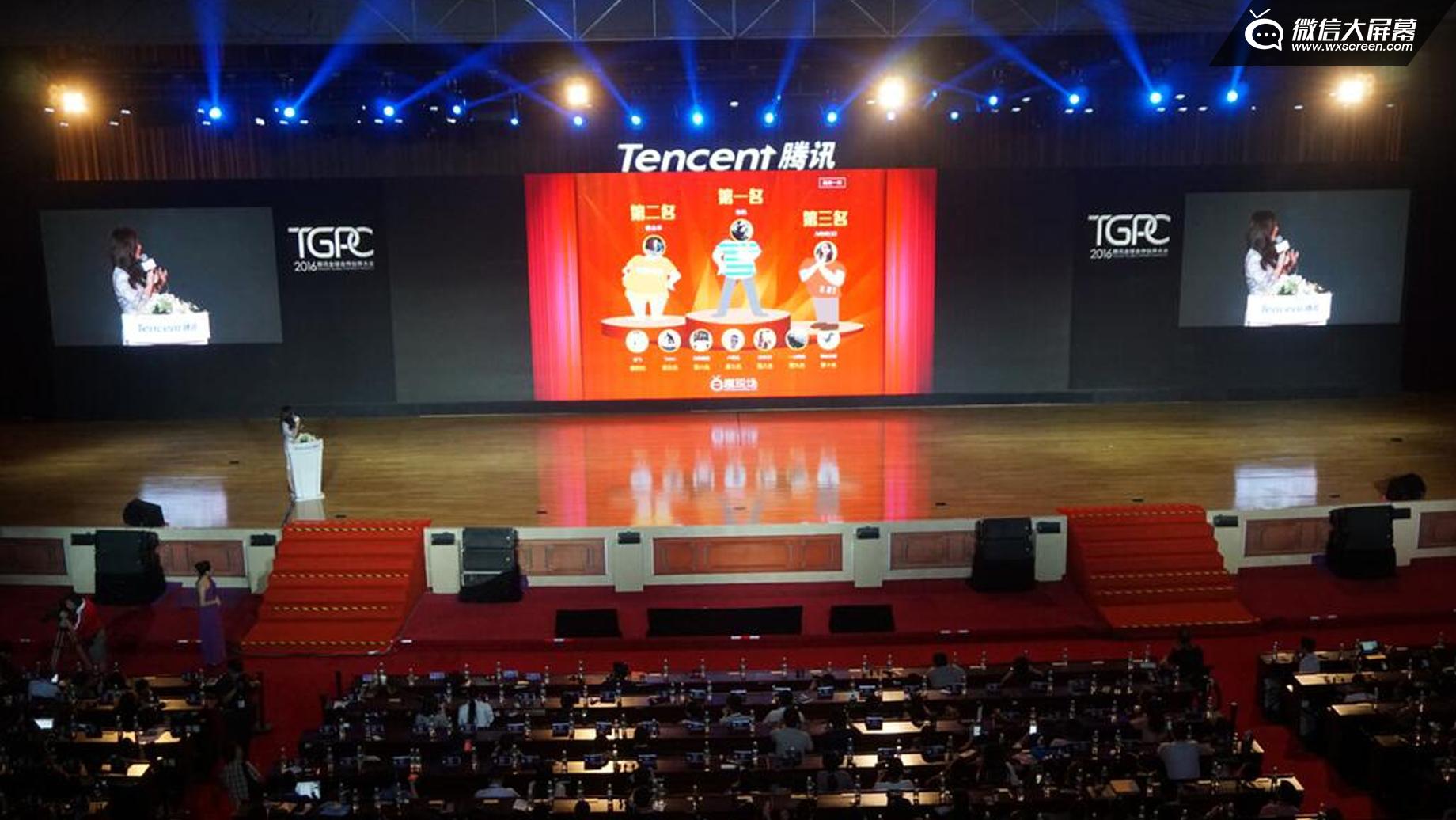 趣现场-微信大屏幕亮相2016腾讯全球合作伙伴大会