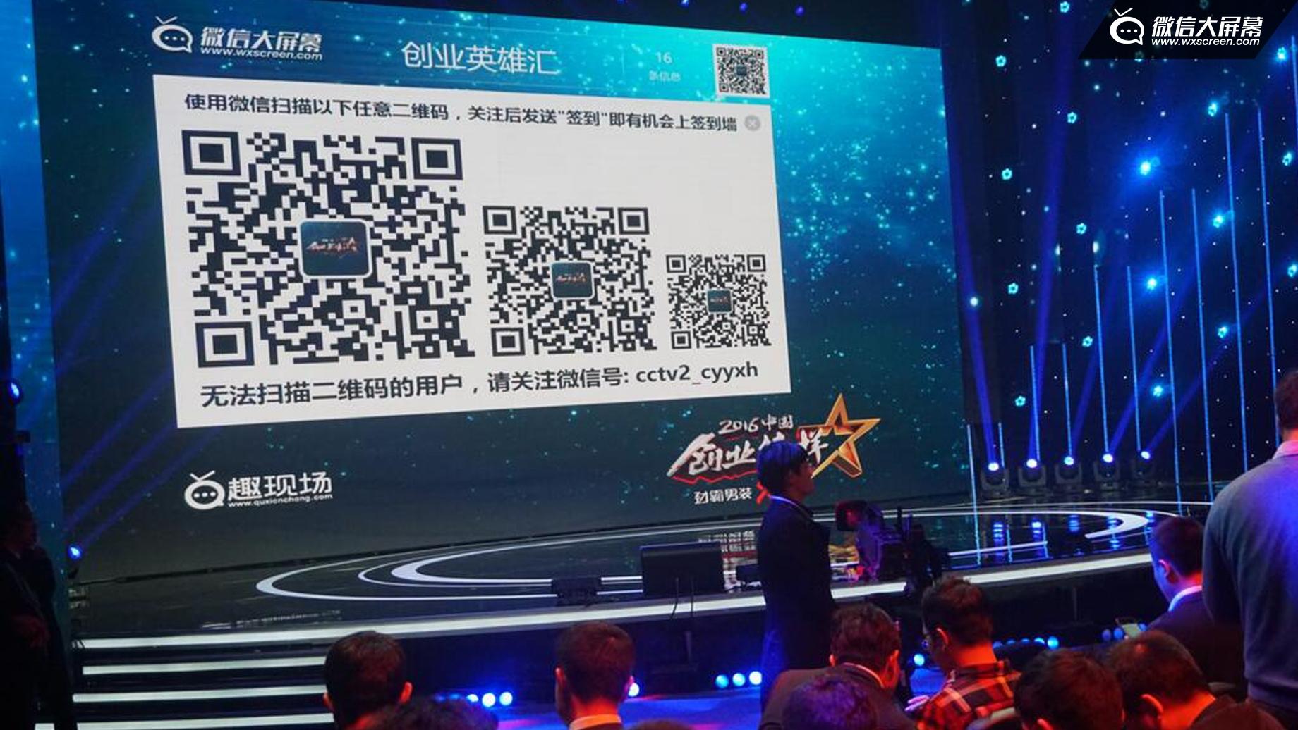 2016-CCTV2中国创业榜样揭晓,趣现场助力现场签到,投票互动新玩法