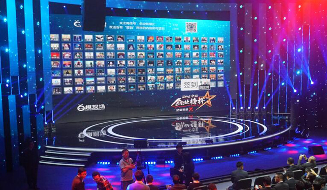 2016-CCTV2中国创业榜样揭晓,趣现场助力现场签到,投票互动新玩法-微信墙