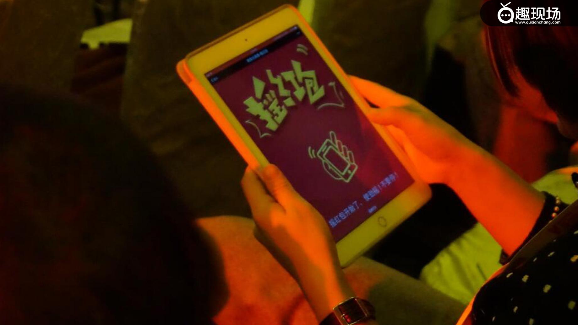 """趣现场摇红包互动""""点爆""""2016中国创新营销峰会"""