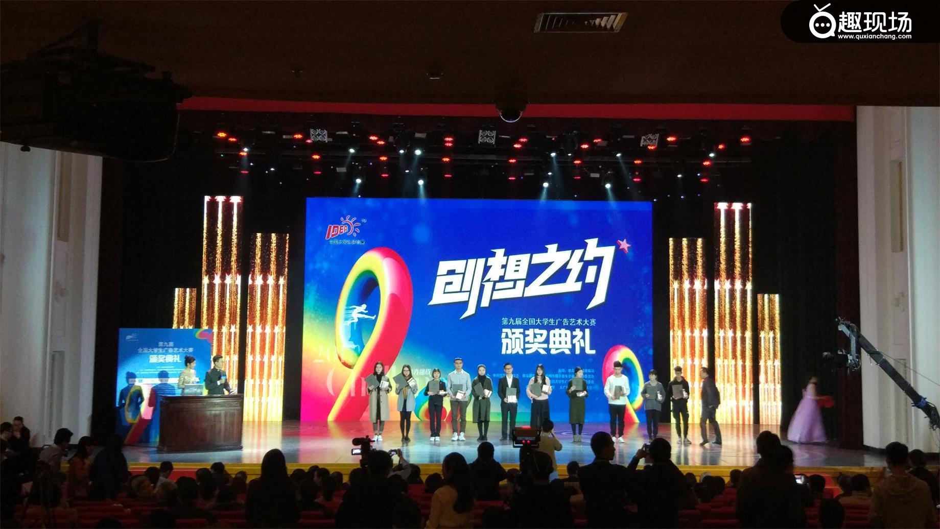趣现场——激昂青春点亮创意 见证大广赛年度创意盛典