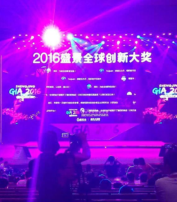 2016盛景全球创新大奖全球总决赛