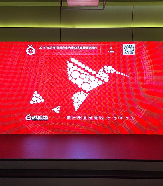 东升杯国际创业大赛颁奖典礼