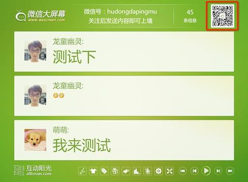宜会通微信大屏幕二维码
