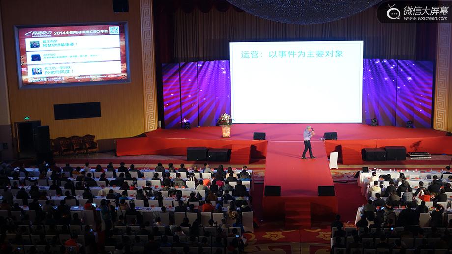 趣现场助力中国电子商务CEO年会