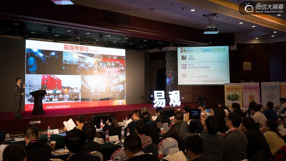 趣现场助力易观互联网创新大会