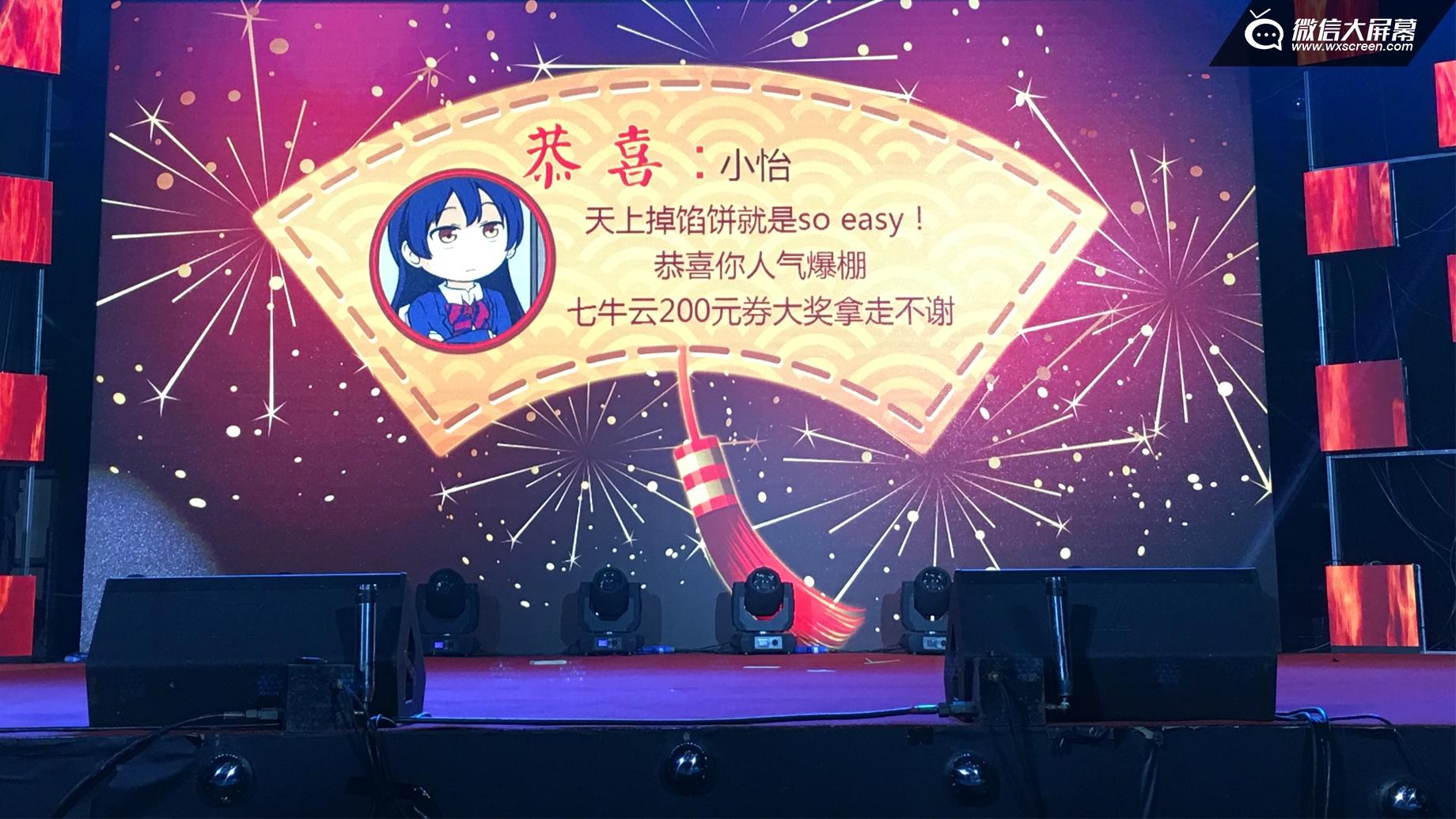 小饭桌创业春晚红包满天飞 趣现场-微信大屏幕打造年度最火爆盛会