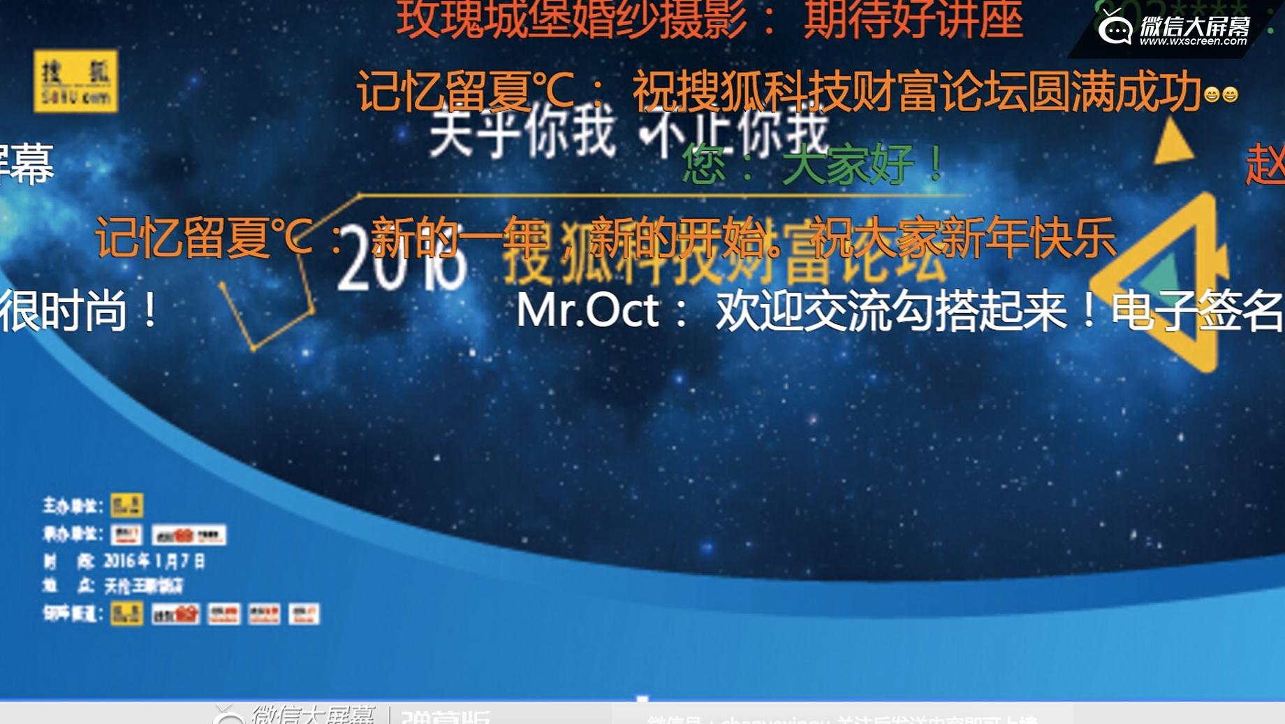 """趣现场-微信大屏幕再见搜狐论坛 这次我们聊聊""""共享经济"""""""