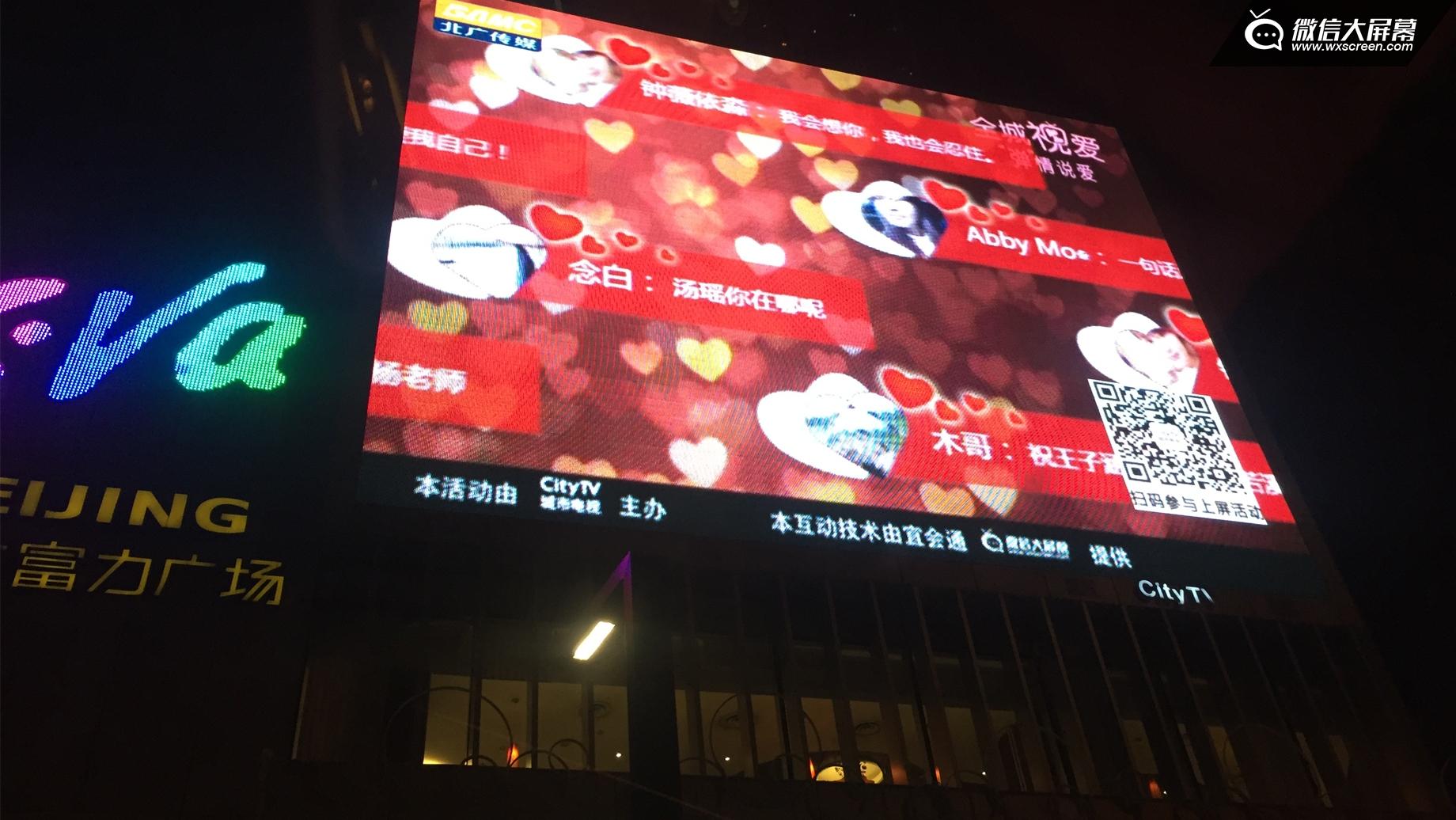 """情人节双屏互动 趣现场-微信大屏幕携手北广传媒""""弹""""情说爱"""