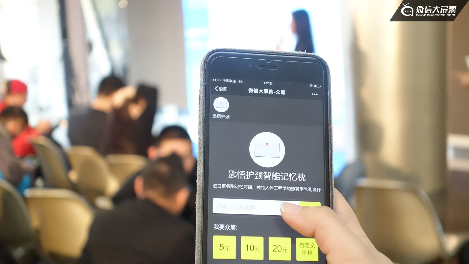 约会未来 趣现场-微信大屏幕与《N+X超级路演》一同见证智能硬件的风口