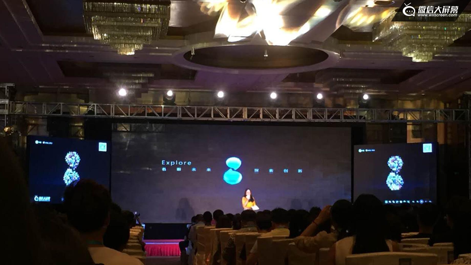 趣现场-微信大屏幕见证UI中国8周年庆