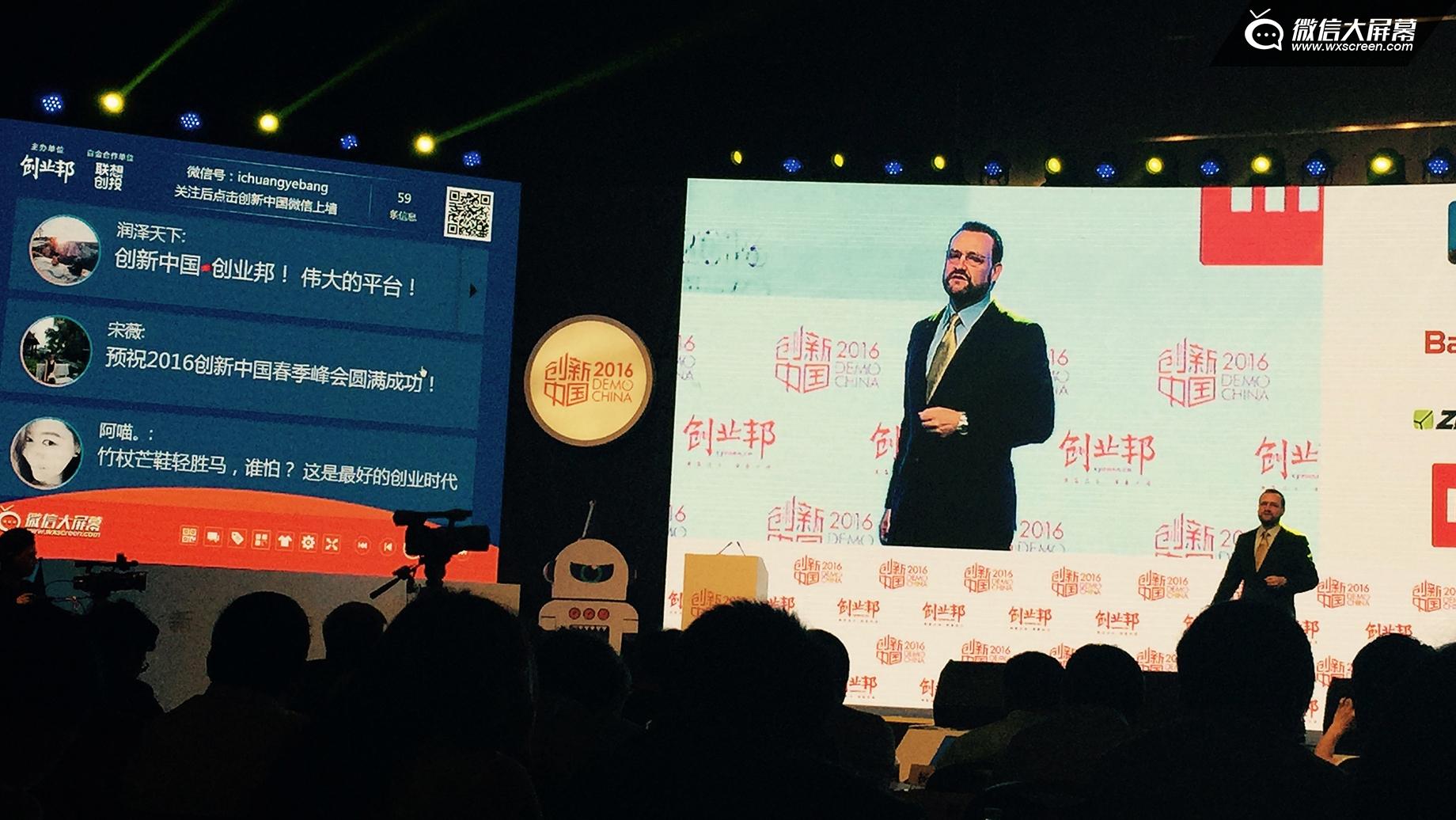 """趣现场为创业邦""""创新中国春季峰会""""带来精彩现场互动"""