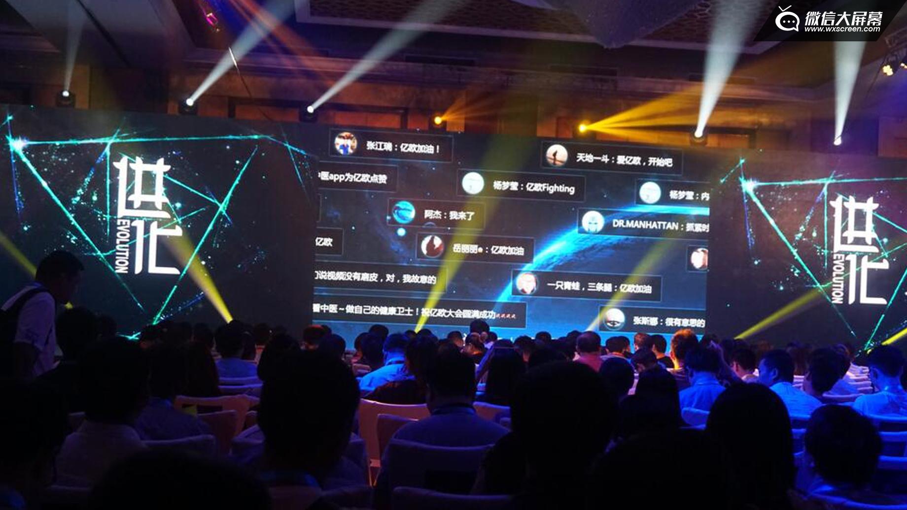 趣现场二度助力亿欧网创新峰会 弹幕、打赏high不停!
