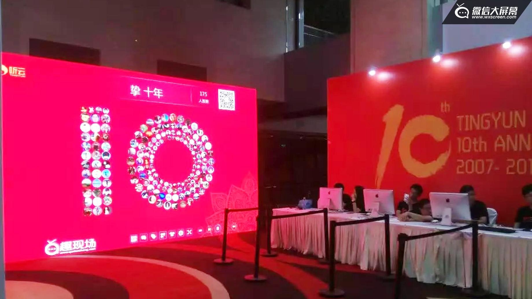"""中国应用性能管理大会 趣现场""""分屏""""互动助力技术盛会"""