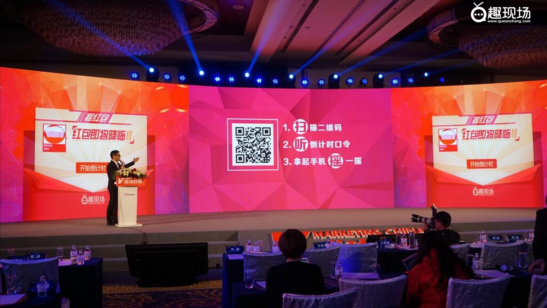 """趣现场摇红包互动""""点爆""""中国创新营销峰会"""