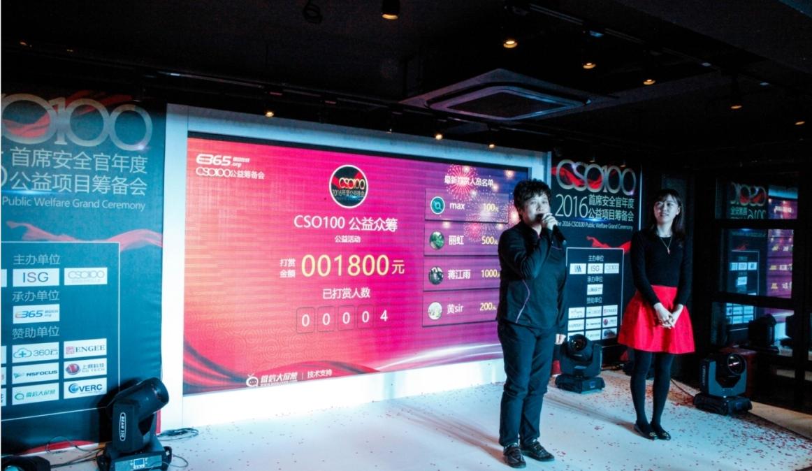 CSO100慈善晚会 趣现场-微信大屏幕为公益众筹