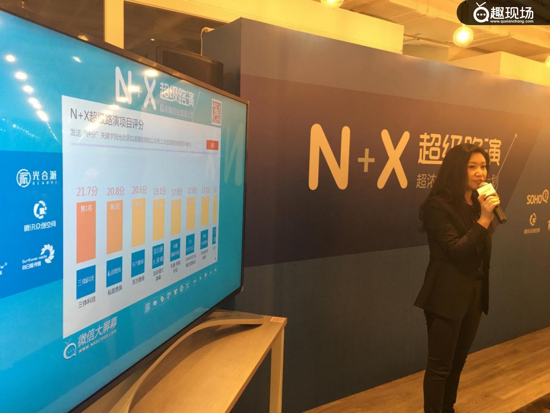 《N+X超级路演》第二期 趣现场-微信大屏幕创始人首亮相